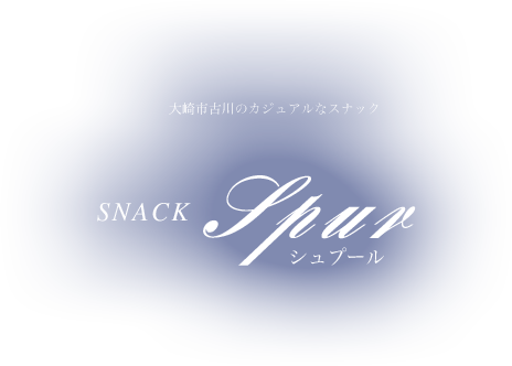 SNACK SPUR